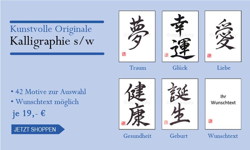 japanische kalligraphien schriftzeichen online shop. Black Bedroom Furniture Sets. Home Design Ideas